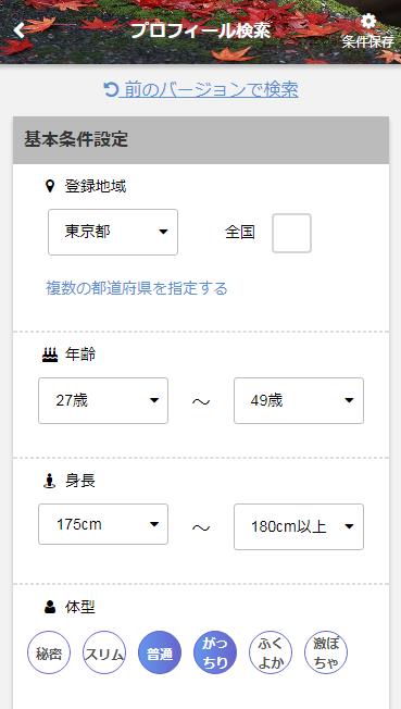 PCMAXの通常プロフィール検索基本条件設定画面