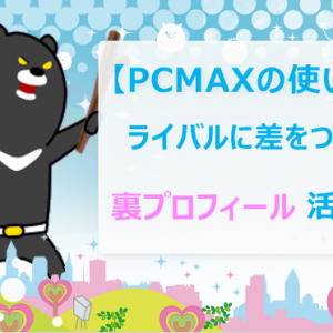 白いボードに書かれたタイトルとPCMAXのクマのキャラクター