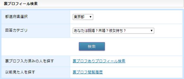 PC版の裏プロフィール検索ページ
