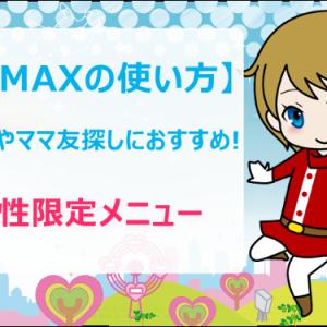 白いボードに書かれたタイトルと可愛らしいポーズを決めるPCMAXの公式キャラクターらぶちゃん