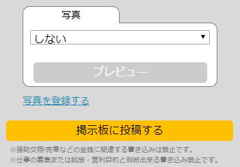 PCMAXの女性限定コンテンツの掲示板投稿画面