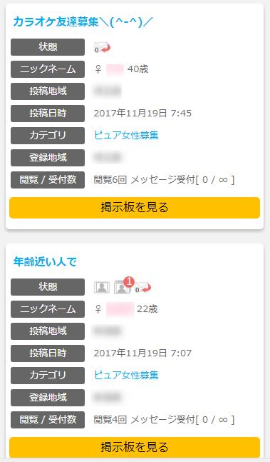 PCMAXの女性限定コンテンツから検索したピュア女性限定募集の掲示板一覧
