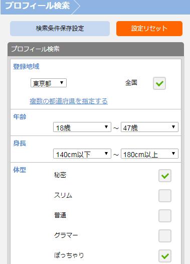 PCMAXの女性限定コンテンツのプロフィール検索条件設定画面の地域や年齢など基本情報項目