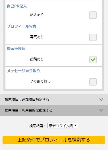PCMAXの女性限定コンテンツのプロフィール検索条件設定画面の自己PRや写真などサイト内の情報項目