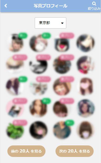 PCMAXの女性限定コンテンツの写真プロフィールいちらん画面