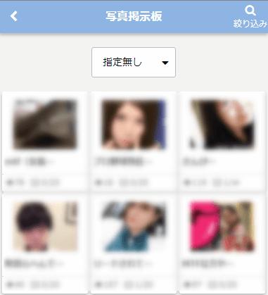 PCMAXの女性限定コンテンツの写真掲示板いちらん画面
