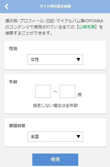 PCMAXの女性限定コンテンツのサイト内写真全検索の条件設定画面
