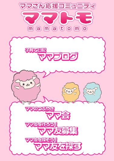 PCMAXの女性専用メニュー「ママトモ」のトップ画面