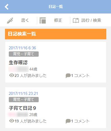PCMAXの女性限定コンテンツのママブログに表示された日記一覧