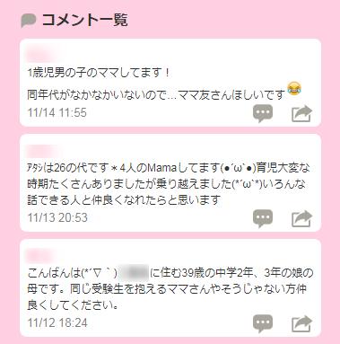 PCMAXの女性限定コンテンツのママ会で表示されるママのコメント一覧
