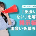 【PCMAXの使い方】出会いがないを解消!掲示板で出会いを募集する方法と書かれた白いボードと手をあげてはしゃぐらぶちゃん