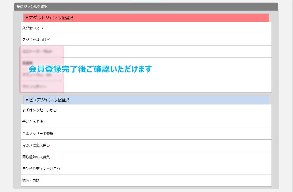 PCMAXの掲示板のカテゴリー項目