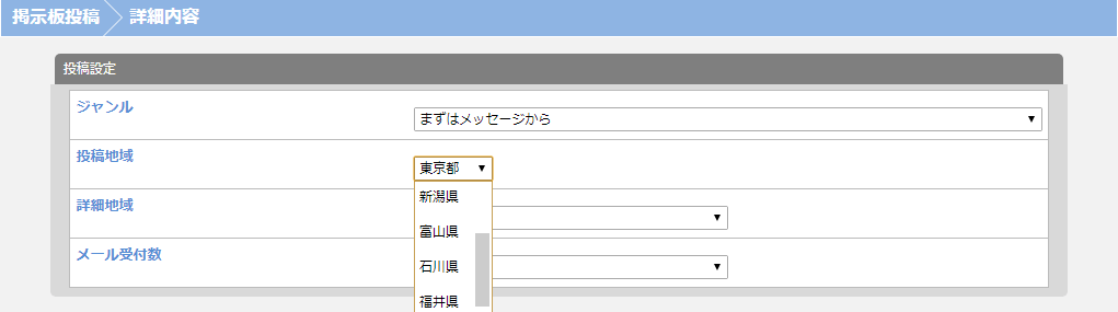 PCMAXの掲示板投稿の詳細設定画面