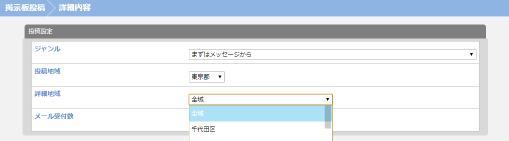PCMAXの掲示板の詳細地域選択画面