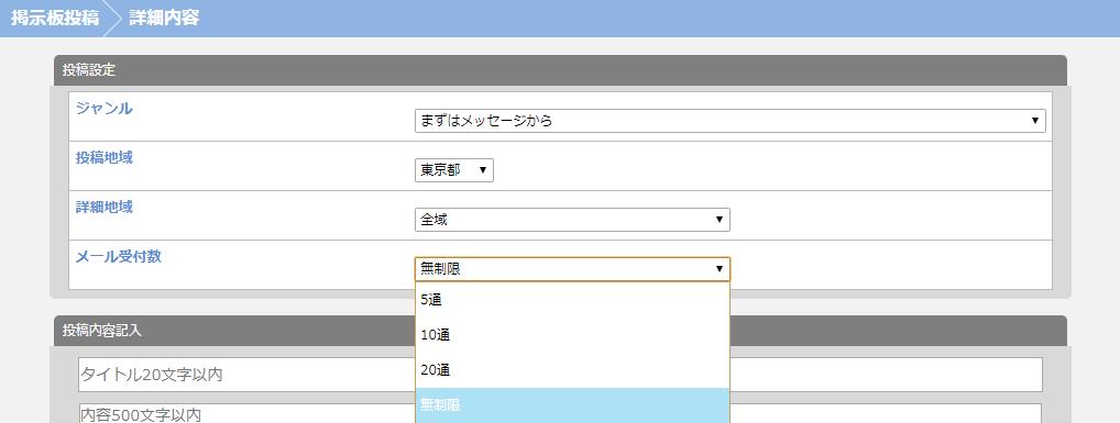 PCMAXの掲示板のメッセージ受付数選択画面