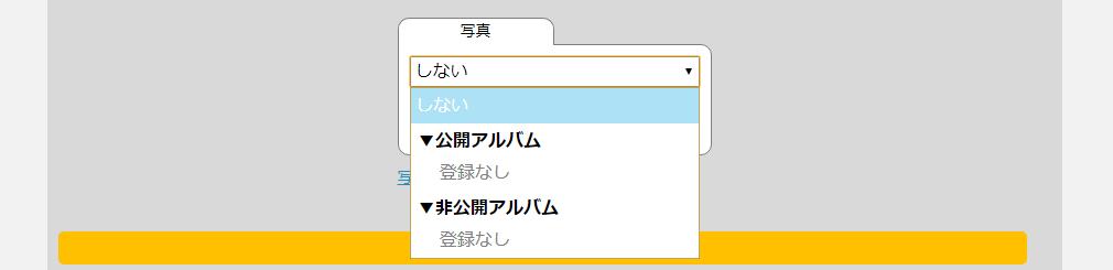 PCMAXの掲示板の写真選択画面