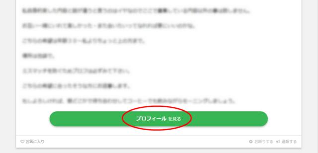 PCMAXの掲示板の本文の下に表示される「プロフィールを見る」ボタン