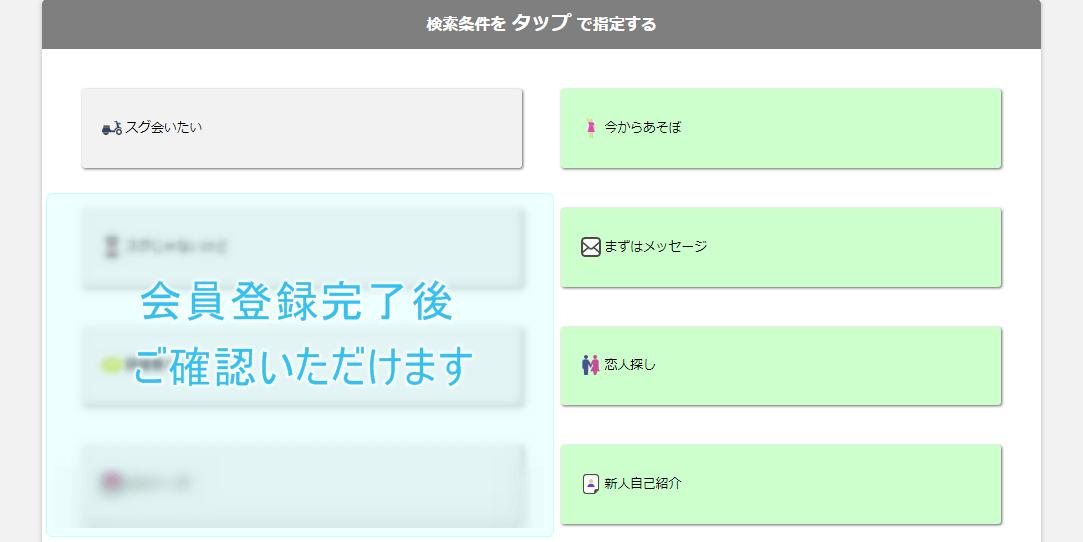 PCMAXの掲示板検索で表示されるさまざまなジャンルの検索条件