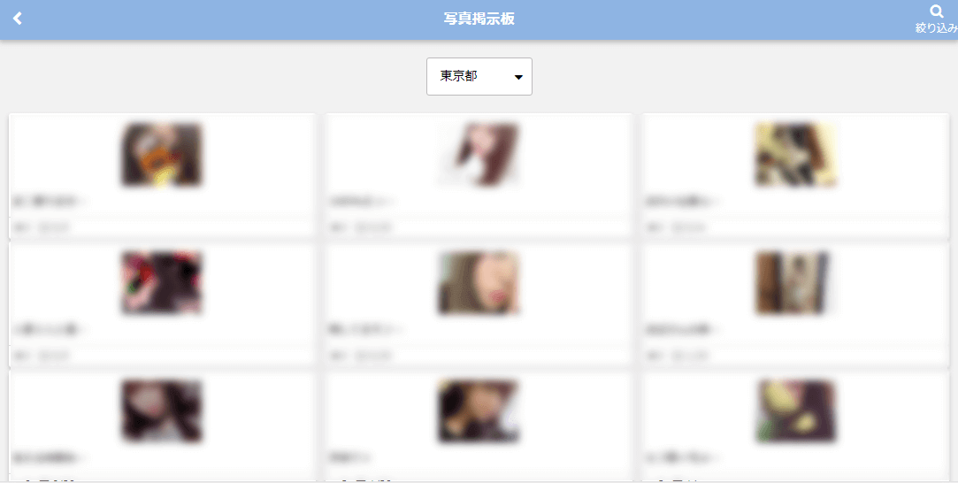 PCMAXの写真掲示板で検索した結果