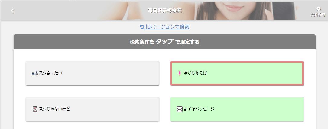 写真掲示板の検索条件設定画面