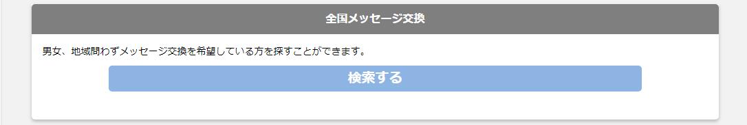 PCMAXの全国メッセージ交換の検索ボタン