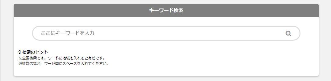 PCMAXのキーワード検索画面