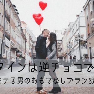 真っ赤なハートのバルーンを持ってキスをする幸せそうなカップル