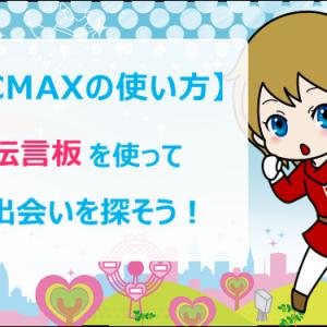 「【PCMAXの使い方】伝言板を使って出会いを探そう!と書かれた白いボードとPCMAX公式キャラクターのらぶちゃん