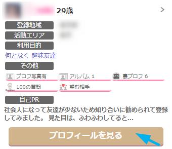 PCMAXのプロフィール検索画面に出てきた女性のプロフィール一覧と「プロフィールを見る」ボタン