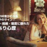 目を閉じて好きな男性のことを思っている女性