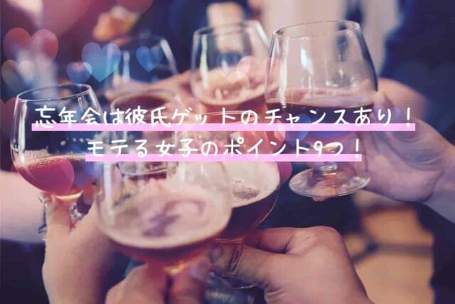 忘年会のスタートはビールで乾杯
