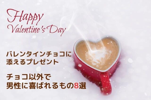 バレンタインデーのメッセージに添えられた暖かそうなホッとチョコレートのプレゼント