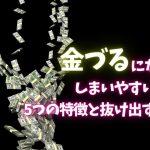 男性にお金を使う事がやめられずに飛ぶようにお金がなくなっていく女性のお財布
