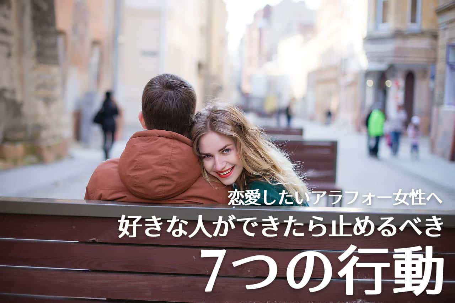 アラフォー女性に彼氏ができて幸せそうな光景