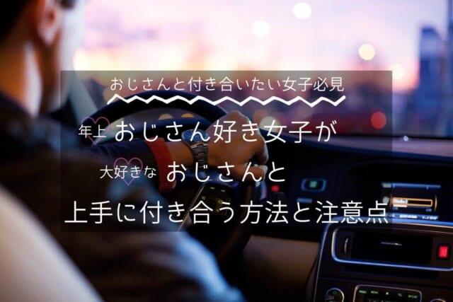 車を運転している姿がかっこいいおじさん好き女子にモテそうな男