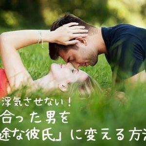 一途な男性とお付き合いをしている幸せそうな女性