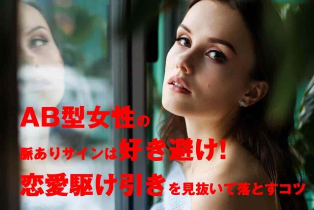 恋愛心理を隠すミステリアスなAB型女性