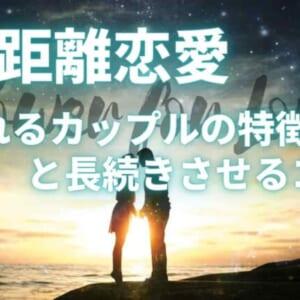 遠距離恋愛別れるカップルの特徴と長続きさせるコツ