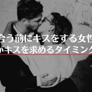 付き合う前にキスする女性の心理 キスを求めるタイミングは?