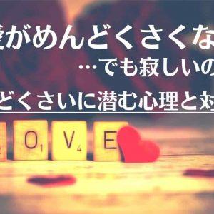 恋愛がめんどくさくなる…でも寂しいのは嫌ならどうするべき?