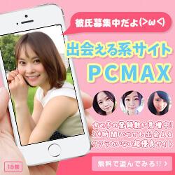 出会いが見つかる既婚者OK マッチングサイト PCMAX