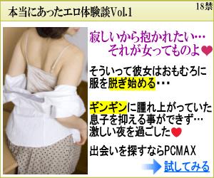出会いSNS PCMAX(PCマックス)
