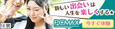 PCMAX 老若男女問わず幅広く支持されている安心安全な出会い系サイト
