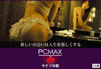 出会いが見つかる安心の老舗優良マッチングサイト PCMAX