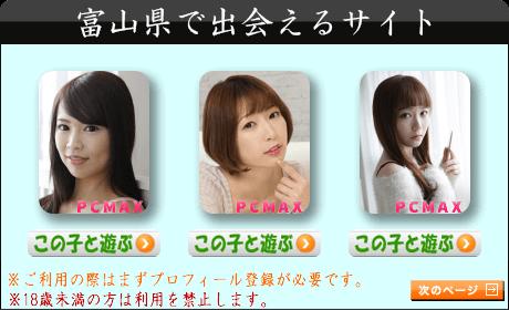 富山で出会える優良出会い系サイト