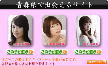 青森(青森県)で出会える優良出会い系サイト&アプリ