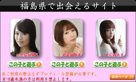 福島で出会える優良出会い系サイト