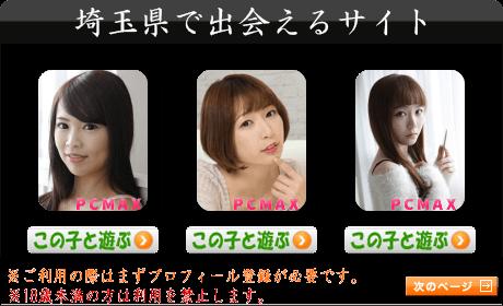 埼玉県で出会える人気優良出会い系サイト