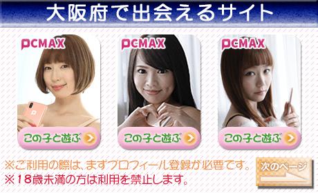 大阪キタ梅田ミナミ難波で出会える優良出会い系サイトアプリ