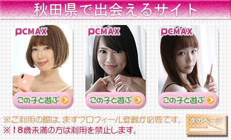 秋田県のPCMAX体験談 (1)